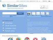 SimilarSites.com - находи похожие сайты