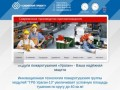Современное производство противопожарного оборудования (Россия, Новосибирская область, Новосибирск)