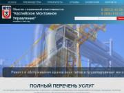"""ООО """"Каспийское монтажное управление"""" (КМУ)"""