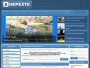 Информационный сайт маленького уездного городка Нерехта (город, люди, события, творчество)