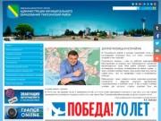 Официальный сайт администрации МО Туапсинский район