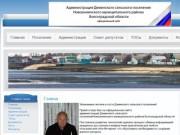Официальный сайт администрации Деминского сельского поселения Новоаннинского муниципального района