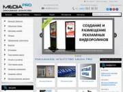 Рекламное агентство MediaPRO г. Новошахтинск - Рекламное агентство MediaPRO