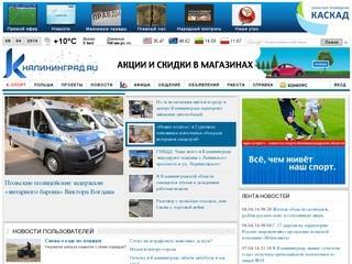 sayt-znakomstv-kaliningradskoy-oblasti