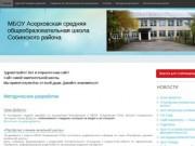 МБОУ Асерховская средняя общеобразовательная школа Собинского района —