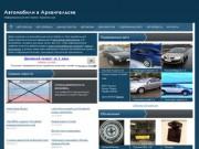 Автосалоны и автомобили Архангельска - информационный портал по автомобилям и автосалонам Архангельска