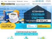 Установка газовых счетчиков в Костроме от 900 руб. Компания - Монтаж Центр.