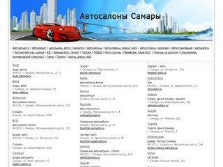 Самар, россия, моторс, деньга, клиент, машина, салон, покупка, пресс, иномарка, самара, ирина, мвд, ооо, полиция