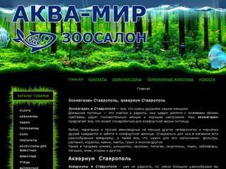 Аква-Мир, зоомагазин Ставрополь, аквариум Ставрополь, аквариумные рыбки Ставрополь