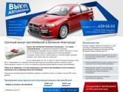 Срочный выкуп автомобилей в Великом Новгороде - звоните!