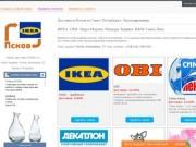 Псков-Икея - совместные закупки 700001.ru