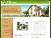 Строительство деревянных домов Компания ТТД г. Москва