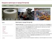 Низкие цены на металл для строительства: арматура а1; а3; ат800 с доставкой в г. Петергоф