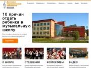 Музыкальная школа №2 Ноябрьск