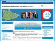 Федерация профсоюзов Курганской области