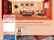 Салон интерьера «Афарин» - мягкая, корпусная, мебель для кухни, шкафы-купе, окна, декор