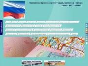 Постоянная временная регистрация и прописка в Самаре (Самарская область, г. Самара ул. Пензенская 66а, тел. 89272093803)