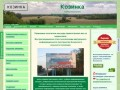 Село Козинка - самое западное в пределах Грайворонского района по трассе Белгород - Ахтырка. Приграничное село.