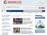 Последние новости и события Крыма онлайн на CIT.UA
