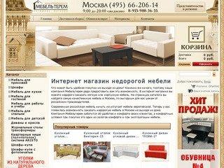 Мебельтерем - интернет магазин мебели в москве, здесь вы можете купить мебель недорого с доставкой