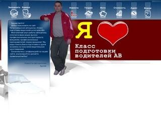 Автошкола - Класс подготовки водителей АB   Город Петрозаводск
