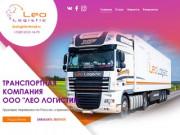 Транспортная компания Leo Logistic в Калининграде (Россия, Калининградская область, Калининград)