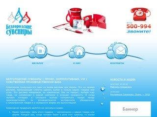 Белгородские сувениры   промо, корпоративные, vip   собственная производственная база