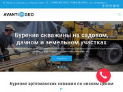 Компания «АвантиГео» - бурение артезианских скважин (Россия, Московская область, Москва)