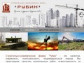 Рубин строительно-коммерческая фирма|Советская Гавань