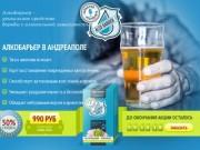 АлкоБарьер в Андреаполе: сыворотка Алко Барьер от алкогольной зависимости - iqmed-nk.ru