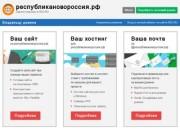 республикановороссия.рф
