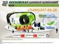 Оборудование для восстановления шин | Московская шинная компания!