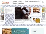 Рецепты вкусных салатов с фотографиями. Готовьте с нами! (Россия, Нижегородская область, Нижний Новгород)