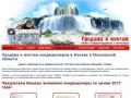 Продажа и монтаж кондиционеров в Москве и Московской области