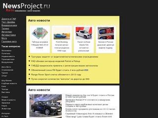 АВТО - NewsProject.ru (ежедневные авто новости, тест-драйвы, статьи, автосалоны) @ Auto.NewsProject.ru