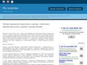 Лечение хронического простатита у мужчин - симптомы и причины простатита у мужчин / лечение в Казани