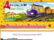 Сайт детского сада № 64 ОАО РЖД (Россия, Курская область, Льгов)
