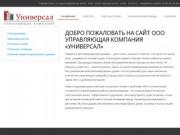 Добро пожаловать на официальный сайт управляющей компании УК Универсал Нижний Тагил