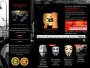 Маски Гая Фокса, наклейки, кружки, фигурки / Vendetta