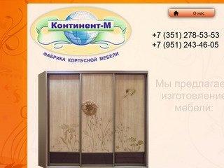 Континент-М Челябинск Мебель для дома и офиса