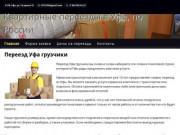 Уфимская транспортная компания (Россия, Башкортостан, Уфа)