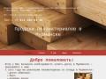 ИП Тренин Н.А. Продажа пиломатериалов в г.Мурманске (Россия, Мурманская область, Мурманск)
