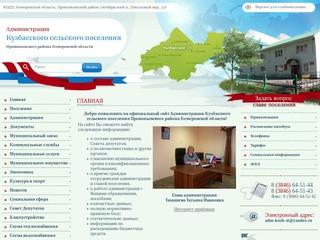 Администрация Кузбасского сельского поселения Прокопьевского района Кемеровской области |