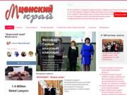 """Официальный сайт газеты """"Мценский край"""""""
