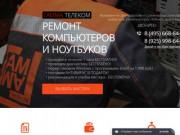 Ремонт компьютеров и ноутбуков в Дмитрове и Дмитровском районе
