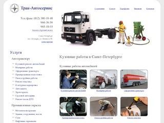 Кузовные работы автомобилей (прайс): стоимость, цены малярно-кузовных работ в Санкт-Петербурге (СПб)