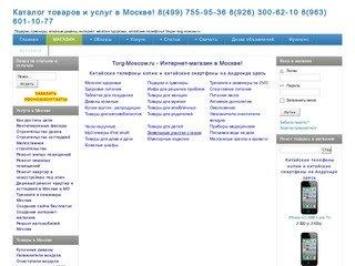 Интернет магазин товаров в Москве!