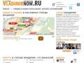 Город Владимир. Работа, вакансии, объявления, акции и скидки в Владимире