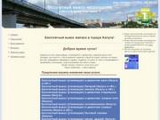 Бесплатный вывоз: ванны батарей бытовой техники и прочего железа Калуга