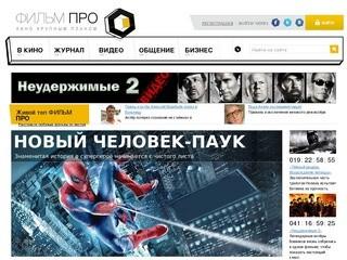Фильм Про - сайт о кино и для кино. Каждый день свежие новости о фильмах, звёздах и кинорынке, живые репортажи со съемочных площадок, премьер и фестивалей.